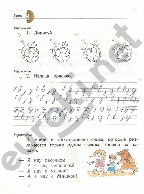 Гдз по русскому языку 3 класс евдокимова кузнецова рабочая тетрадь