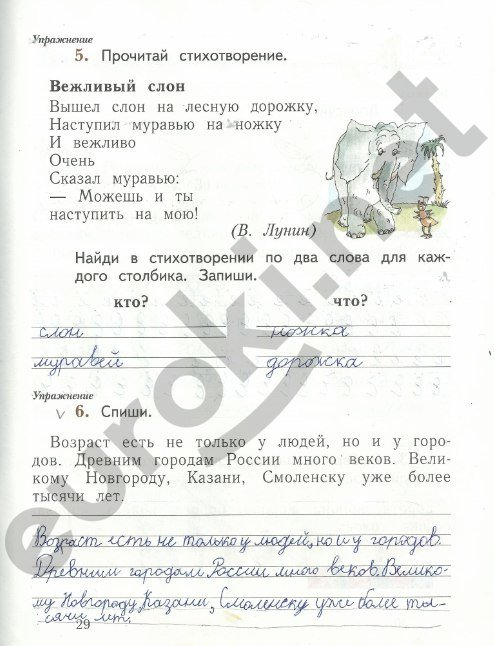 Гдз По Русскому Языку 3 Класс Иванов Евдокимова Кузнецова 1 Часть Тетрадь