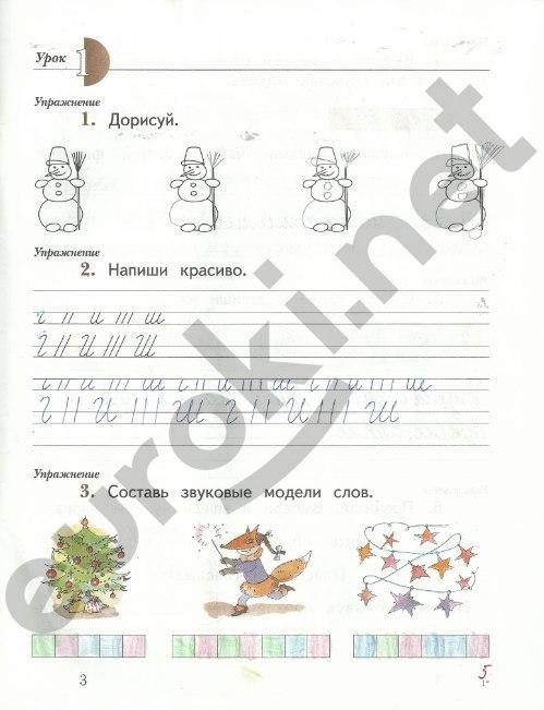 Иванов евдокимов кузнецова 1 класс рабочая тетрадь решебник