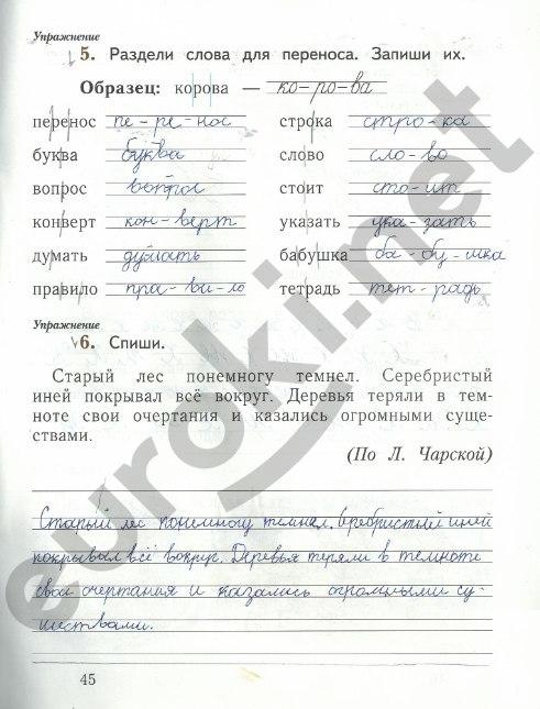 Языку гдз тетрадь кузнецова русскому рабочая по 3 евдокимова класс