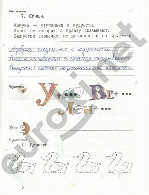1 часть иванова рабочая русскому языку тетрадь гдз по класса 2