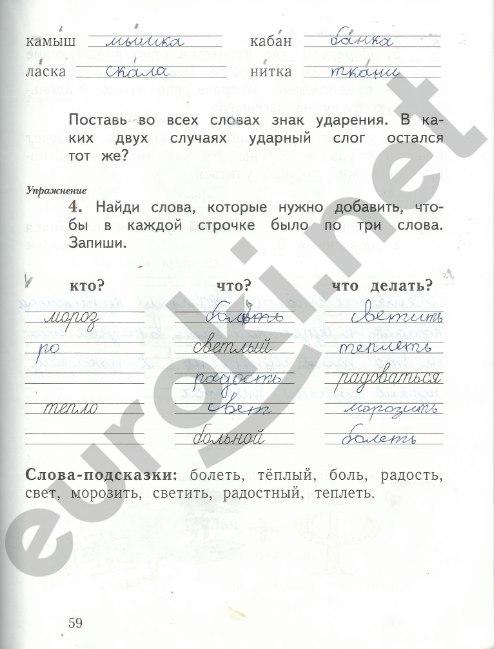 Гдз от путина 1 класс по русскому языку рабочая тетрадь