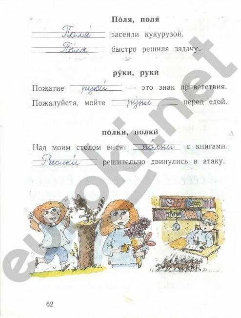 Иванова ответы язык гдз русский 1 рабочая тетрадь класс
