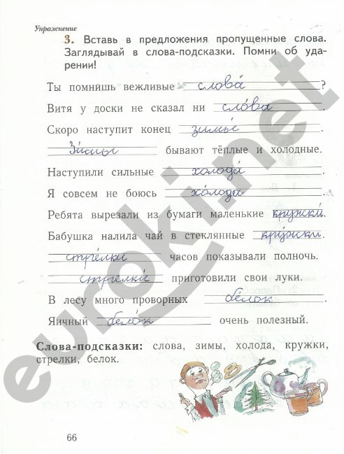Решебник по русскому языку за 1 класс иванов евдокимова кузнецова