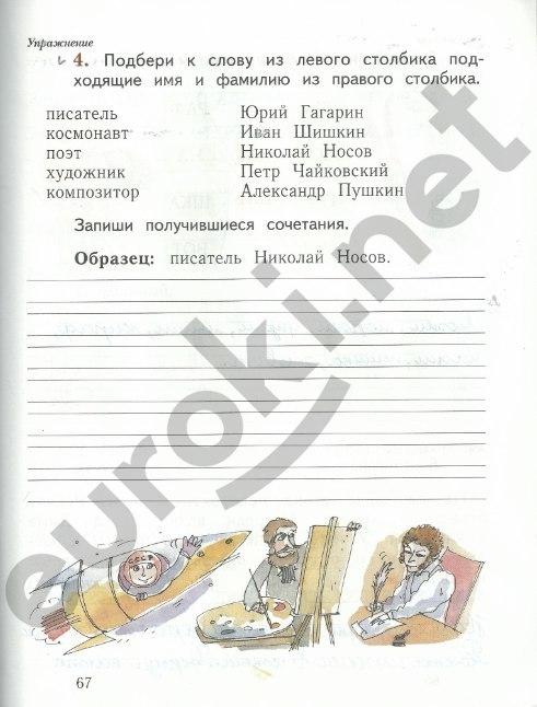 Гдз рабочая тетрадь по русскому языку 3 класс иванова
