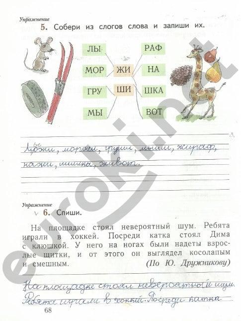 Гдз 1 Класс Русский Язык Рабочая Тетрадь Иванова Ответы