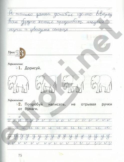 Решебник гдз по русскому языку 3 класс иванов евдокимова рабочая тетрадь