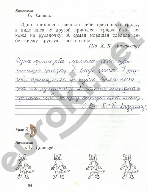 Гдз по русскому языку рабочая тетрадь 1 класса 2 часть иванова