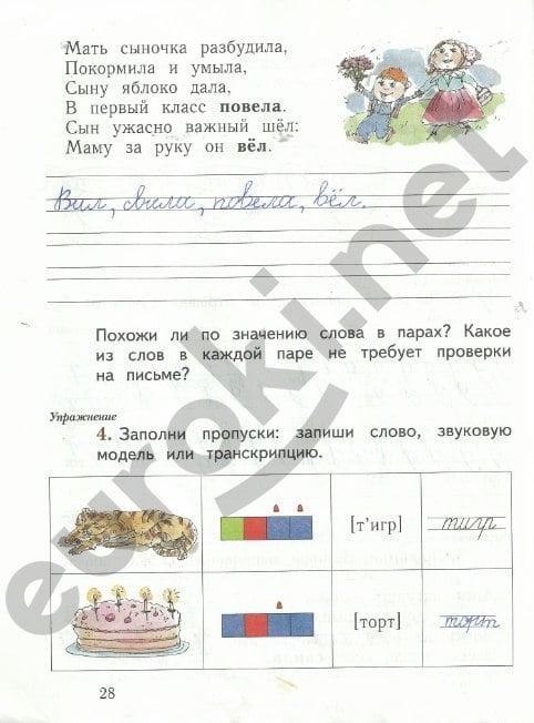 1 гдз языку рабочая русскому по тетрадь иванова класса