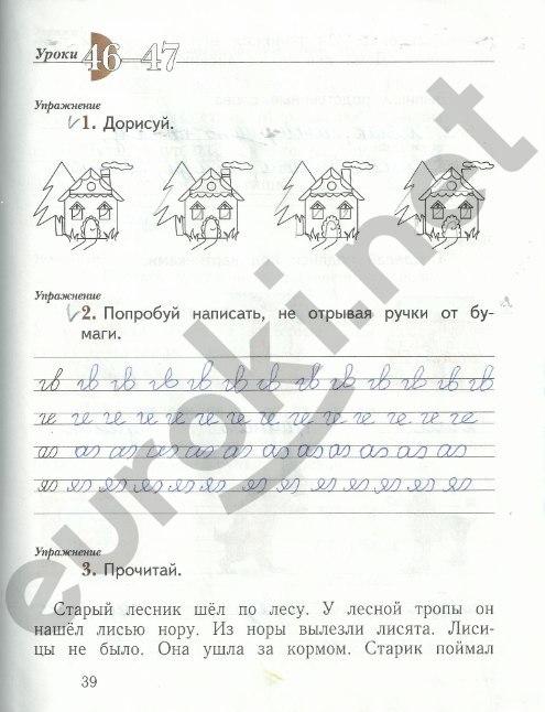 Тетрадь иванов 3 по 2 русскому часть языку гдз класс