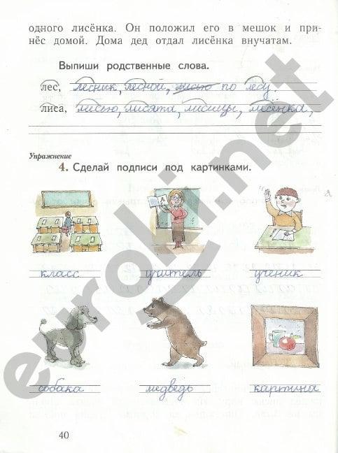 Гдз По Русскому Языку 1 Класса Рабочая Тетрадь Иванова