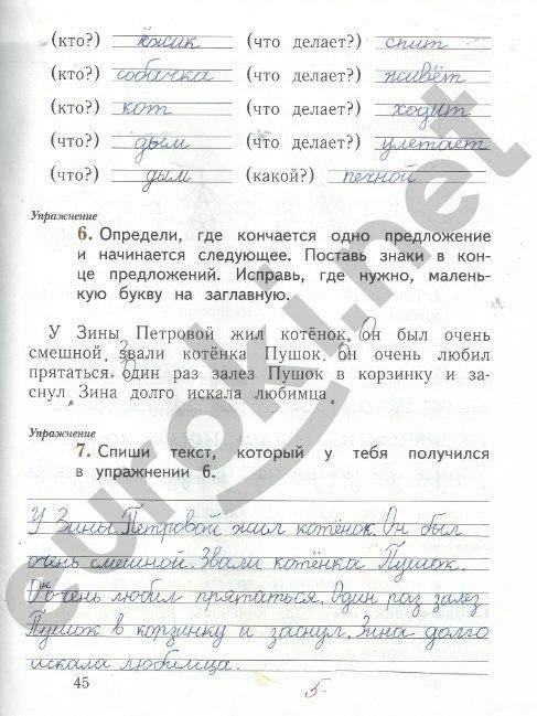 по рабочая тетрадь евдокимова кузнецова русскому 3 класс языку гдз
