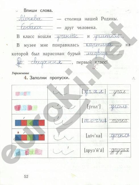 класс русскому часть 2 евдокимова языку по иванова за гдз учебник 2