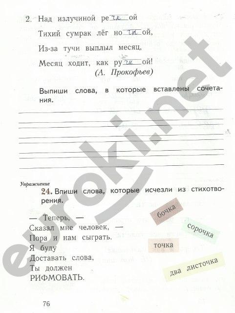 Рабочая евдокимова гдз тетрадь класс по русскому языку решебник иванов 3