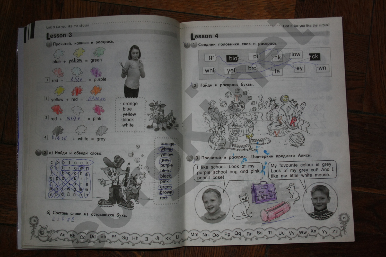 гдз 2 английский азарова язык класс