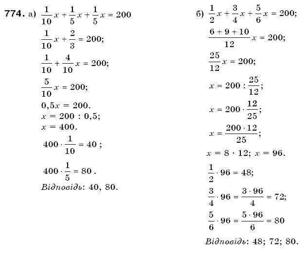 Гдз онлайн по математике 6 класс бевз
