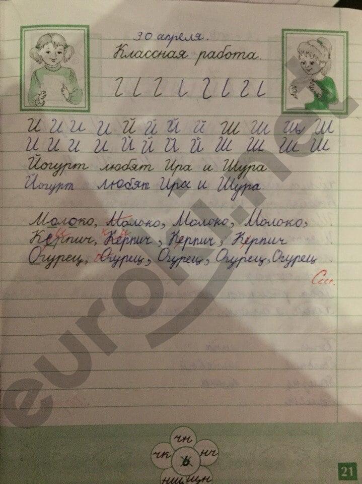 1 русскому рабочая языку бунеева тетрадь гдз класс по