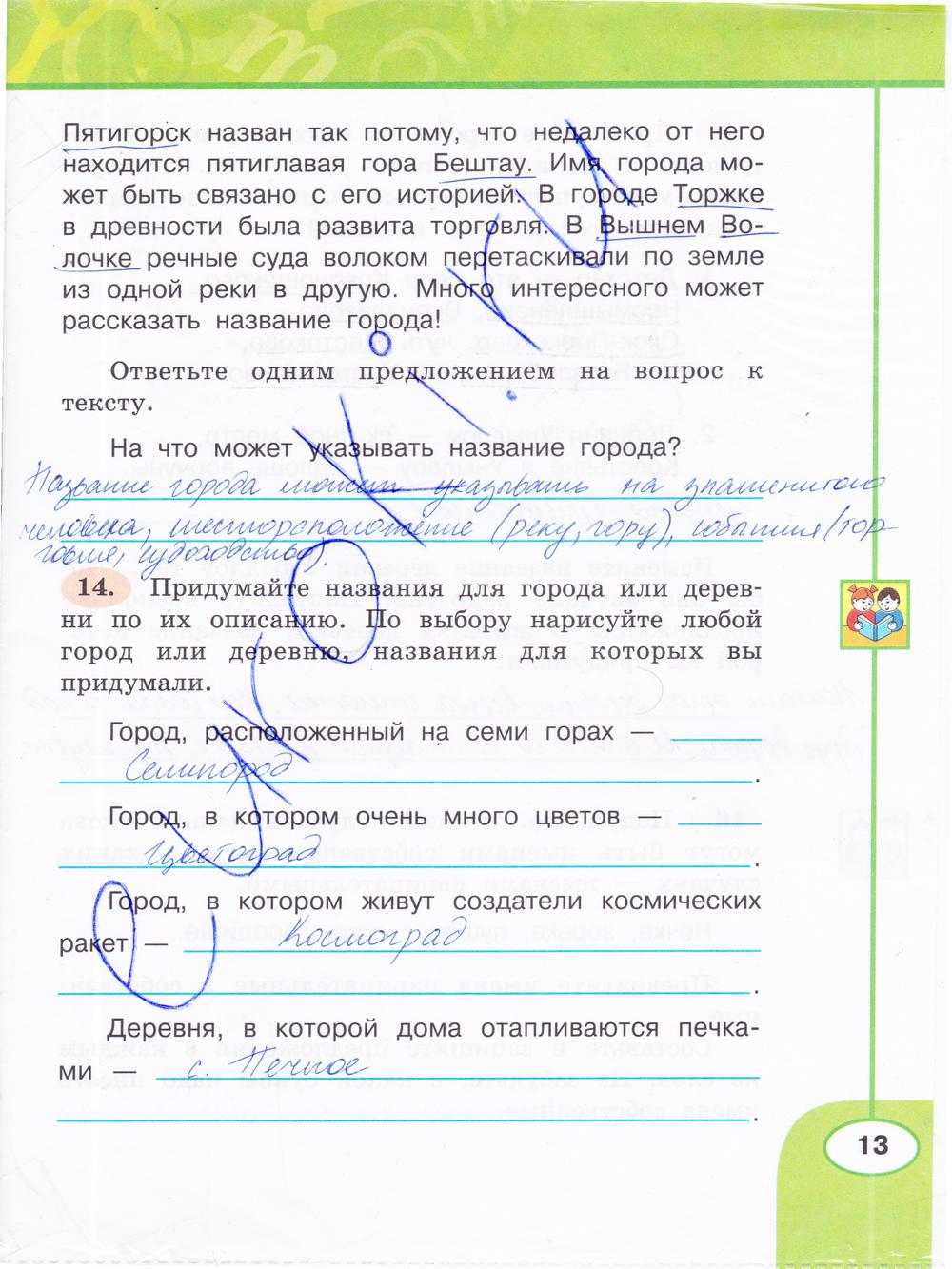 1 часть русский 3 по рабочая тетрадь гдз класс язык