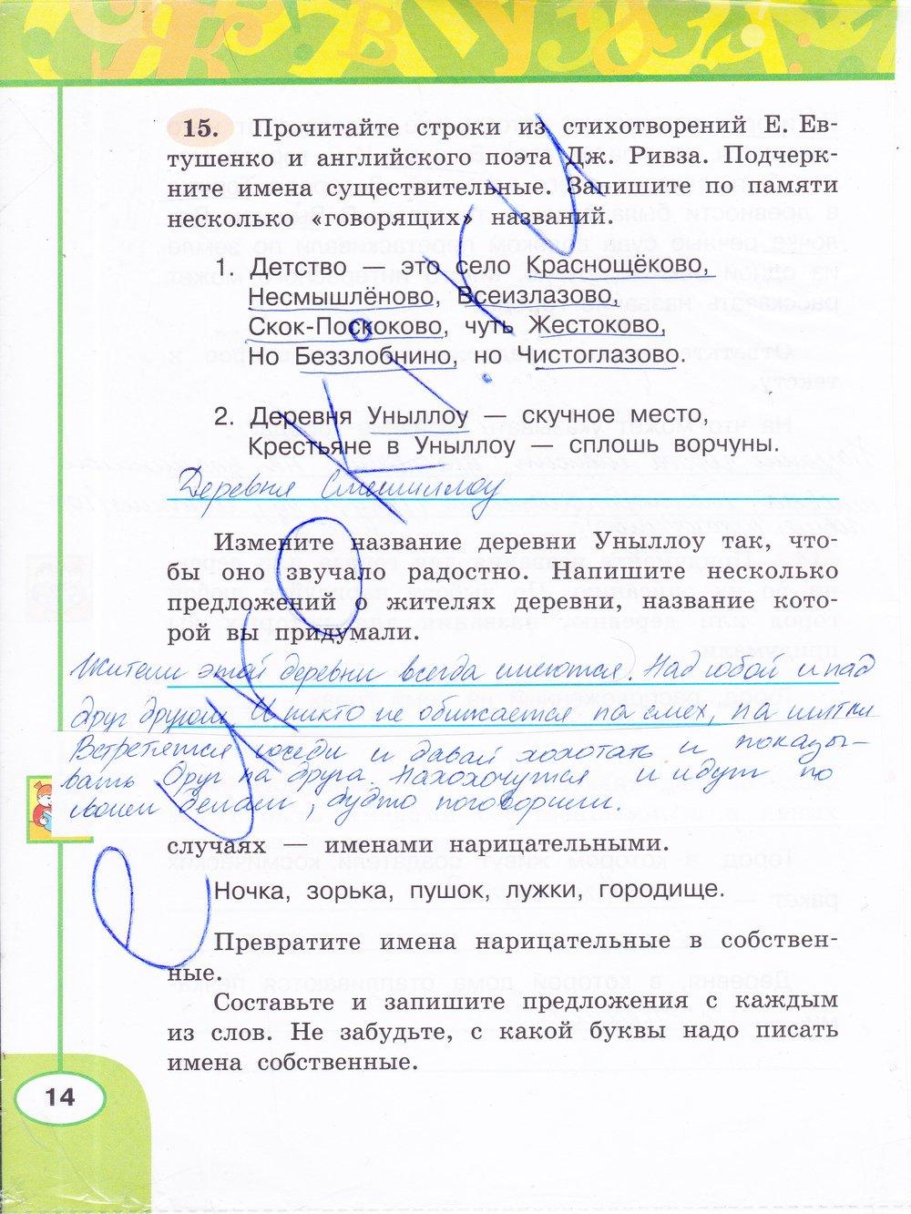 Решебник По Русскому 3 Класс 1 Часть Климанова Бабушкина