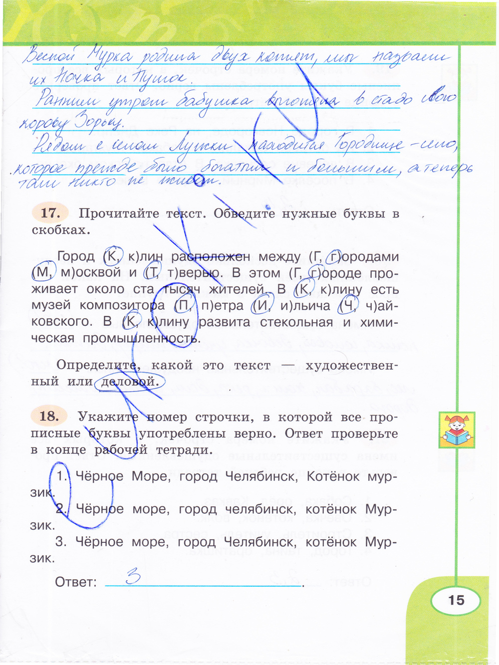 Рабочий класс по 3 русскому тетрадь климанова гдз