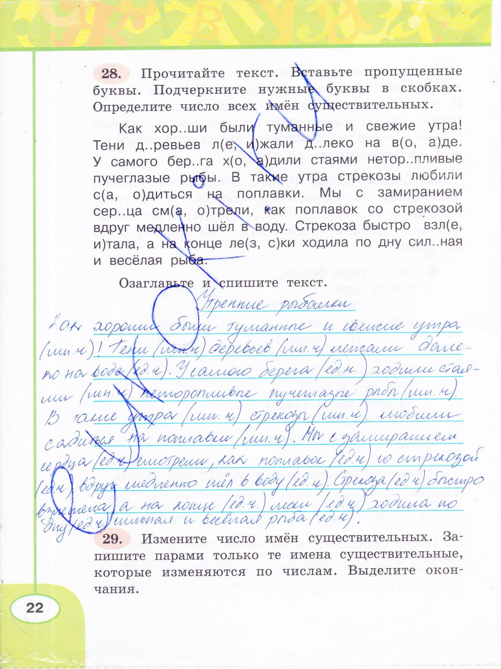 русский бабушкина рабочая язык класс тетрадь 1 часть гдз климанова 2