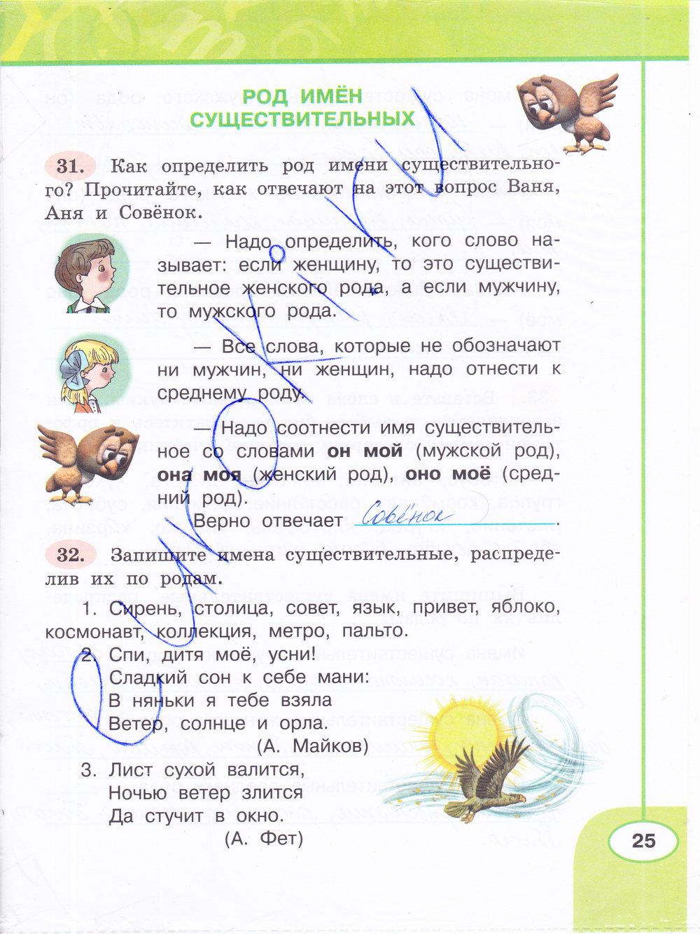 гдз домашнее задание климанова бабушкина 3 класс
