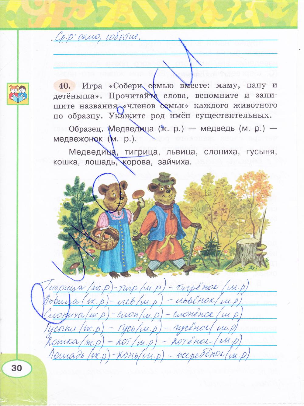 гдз 3 класса по русскому л.ф климанова т.в бабушкина