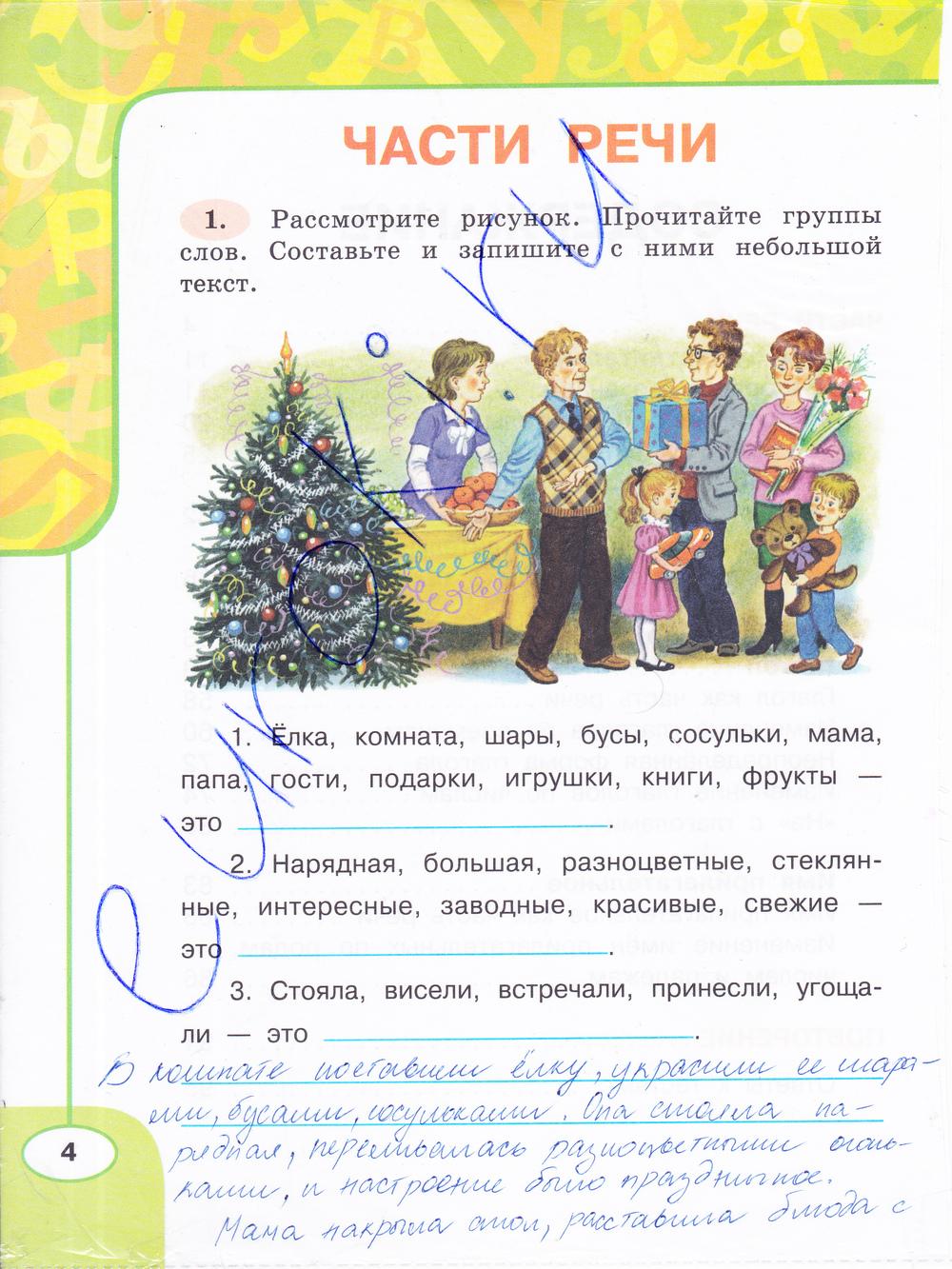гдз по русский язык 2 класс 2 часть климанова