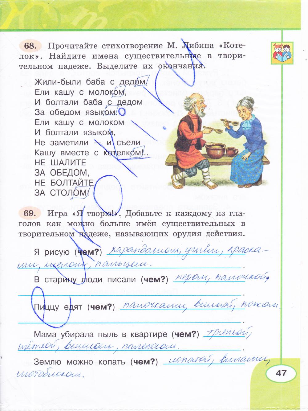 гдз по русскому языку 3 класс бабушкина рабочая тетрадь