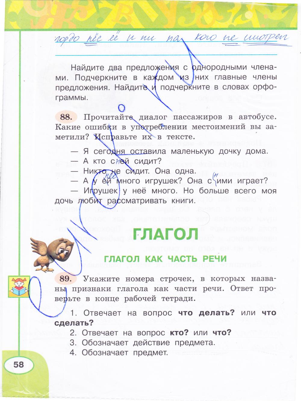Перспектива рабочая тетрадь бабушкина решебник 4 класс климанова