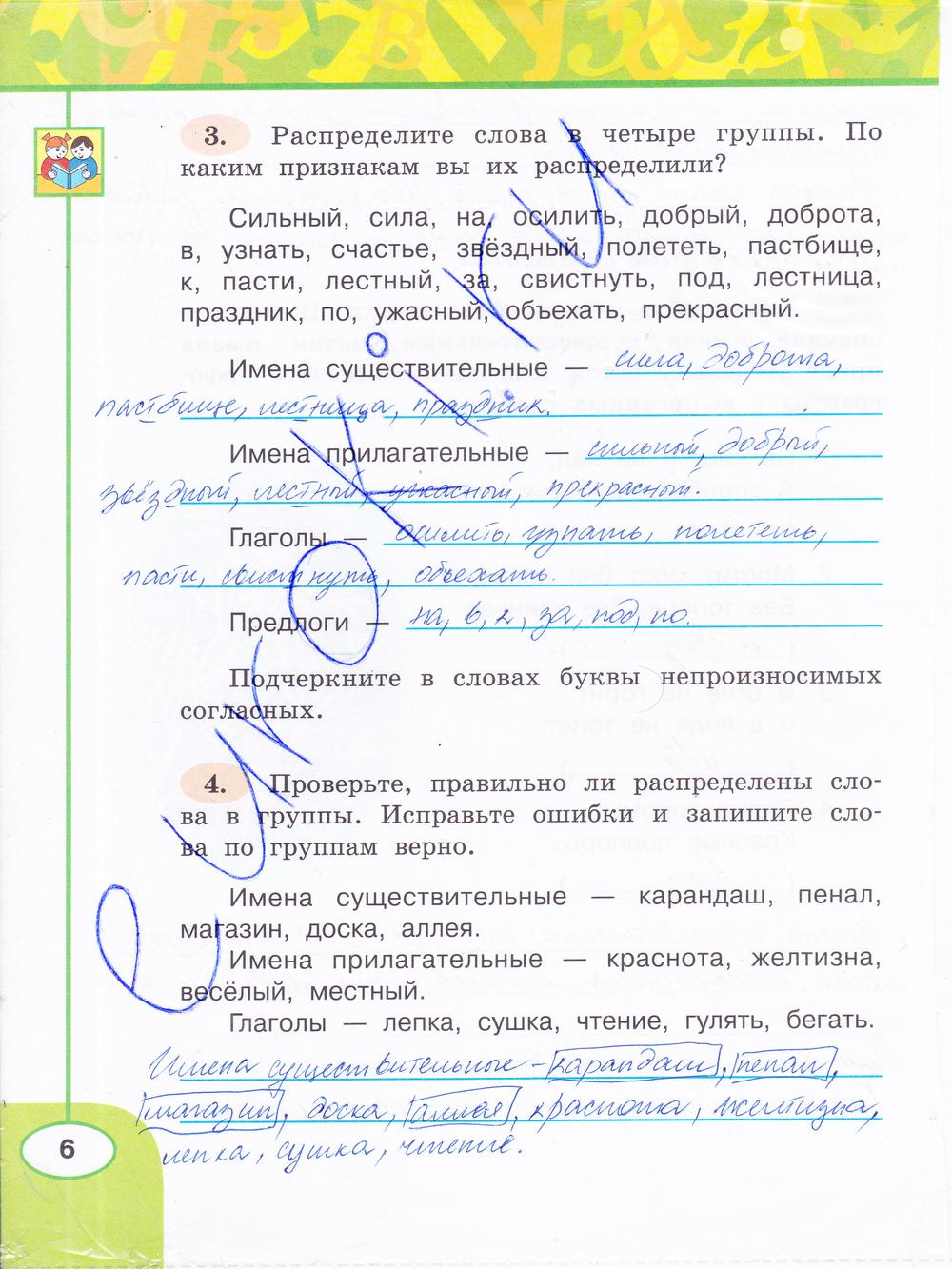 по 3 языку класса бабушкина решебник русскому