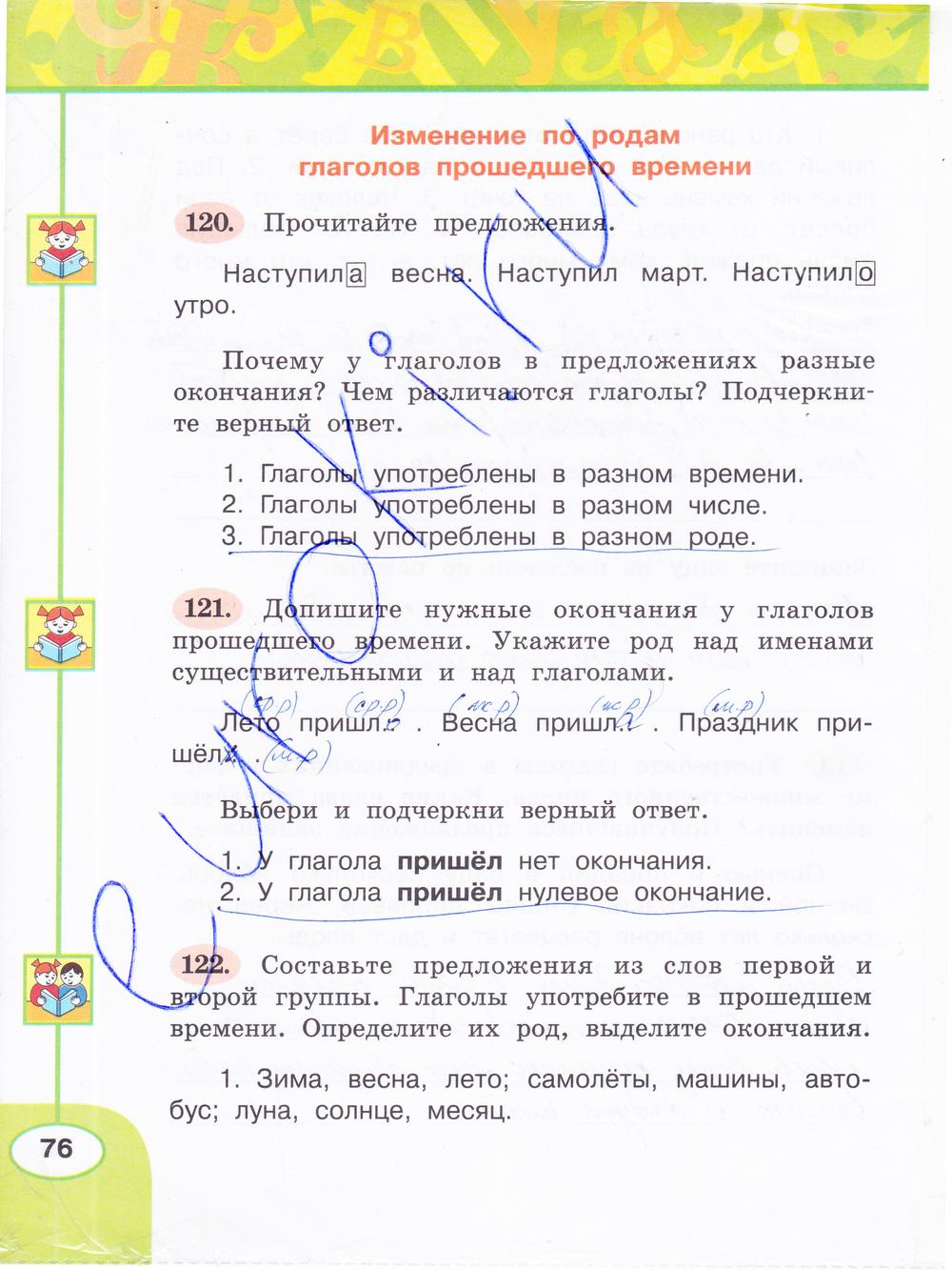 Гдз по русскому языку 3 климанова 1 часть рабочая тетрадь