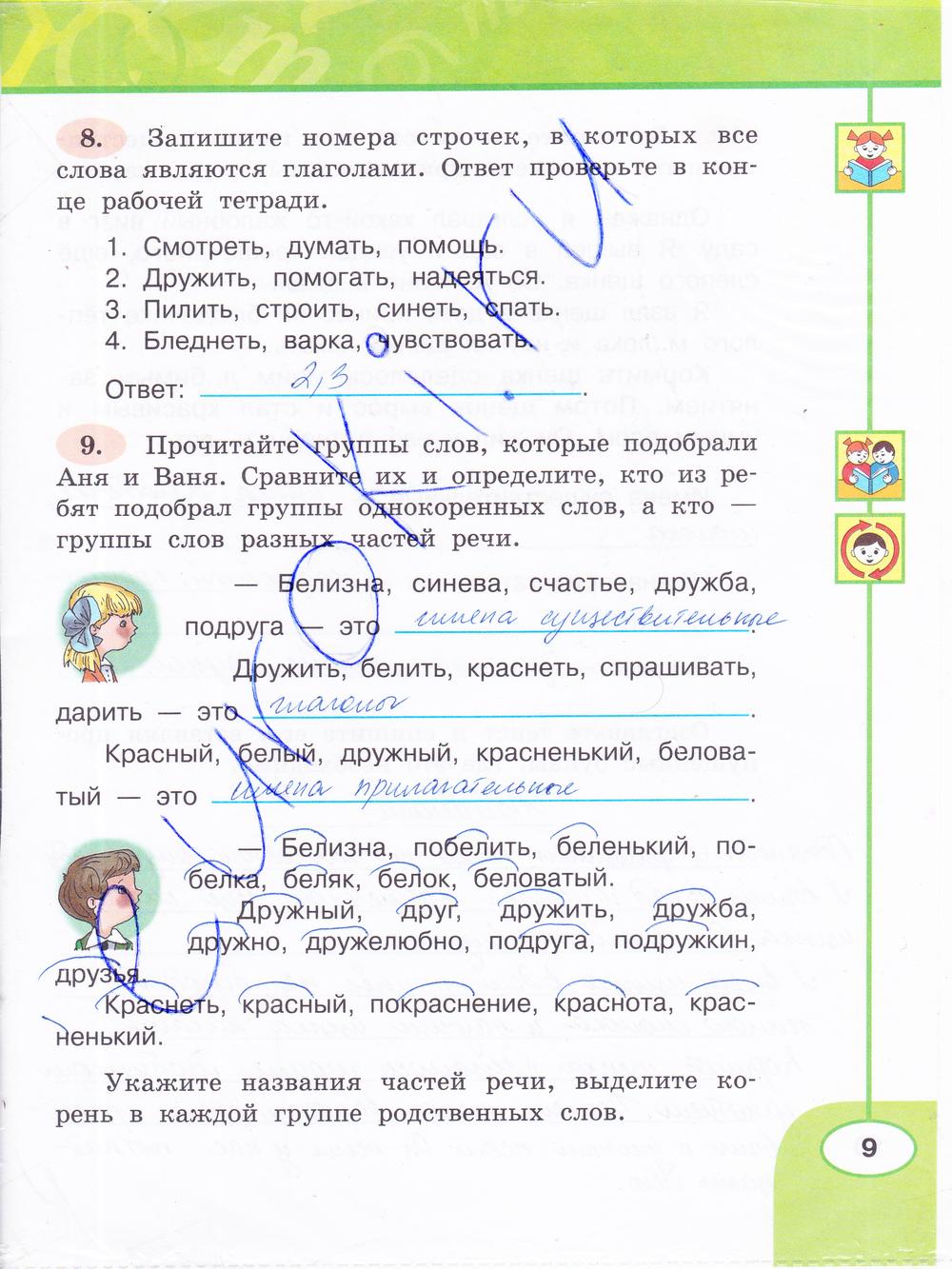гдз по русскому языку за 3 класс климанова бабушкина рабочая тетрадь 2 часть