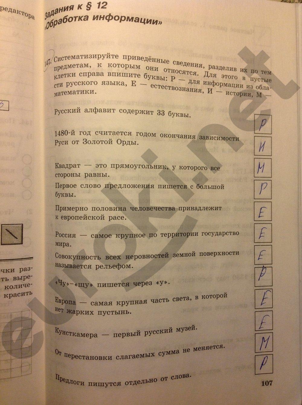 Босова Рабочая Тетрадь 5 ГДЗ