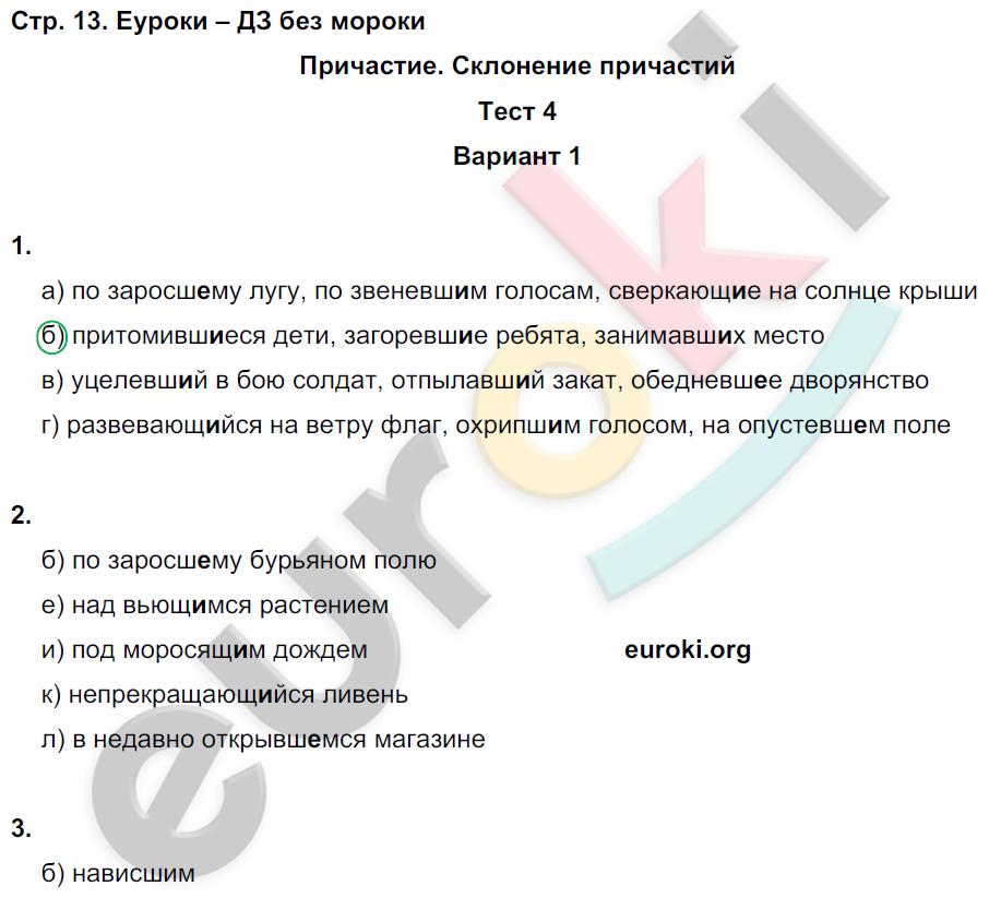 гдз по русскому тесты книгина 7 класс