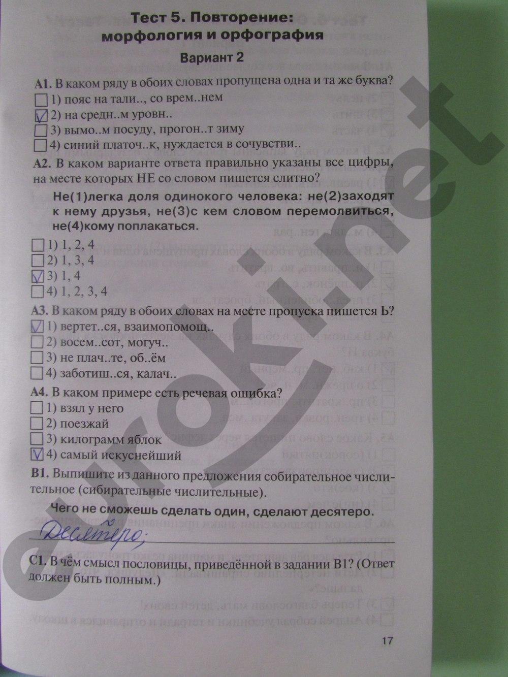 Гдз по киму 7 класса русский язык