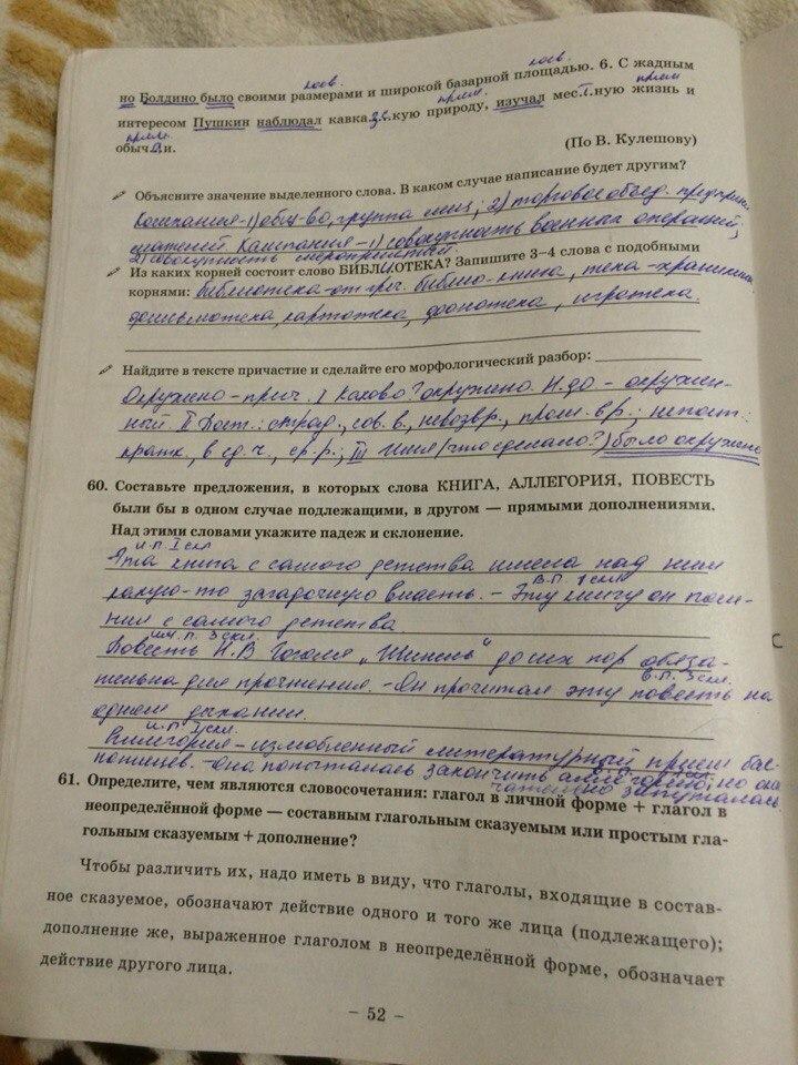 Класс тетрадке 1 гдз часть 8 по богдановой