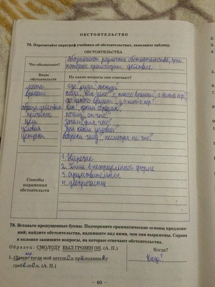 Гдз По Тетрадке Богдановой 8 Класс Часть 1