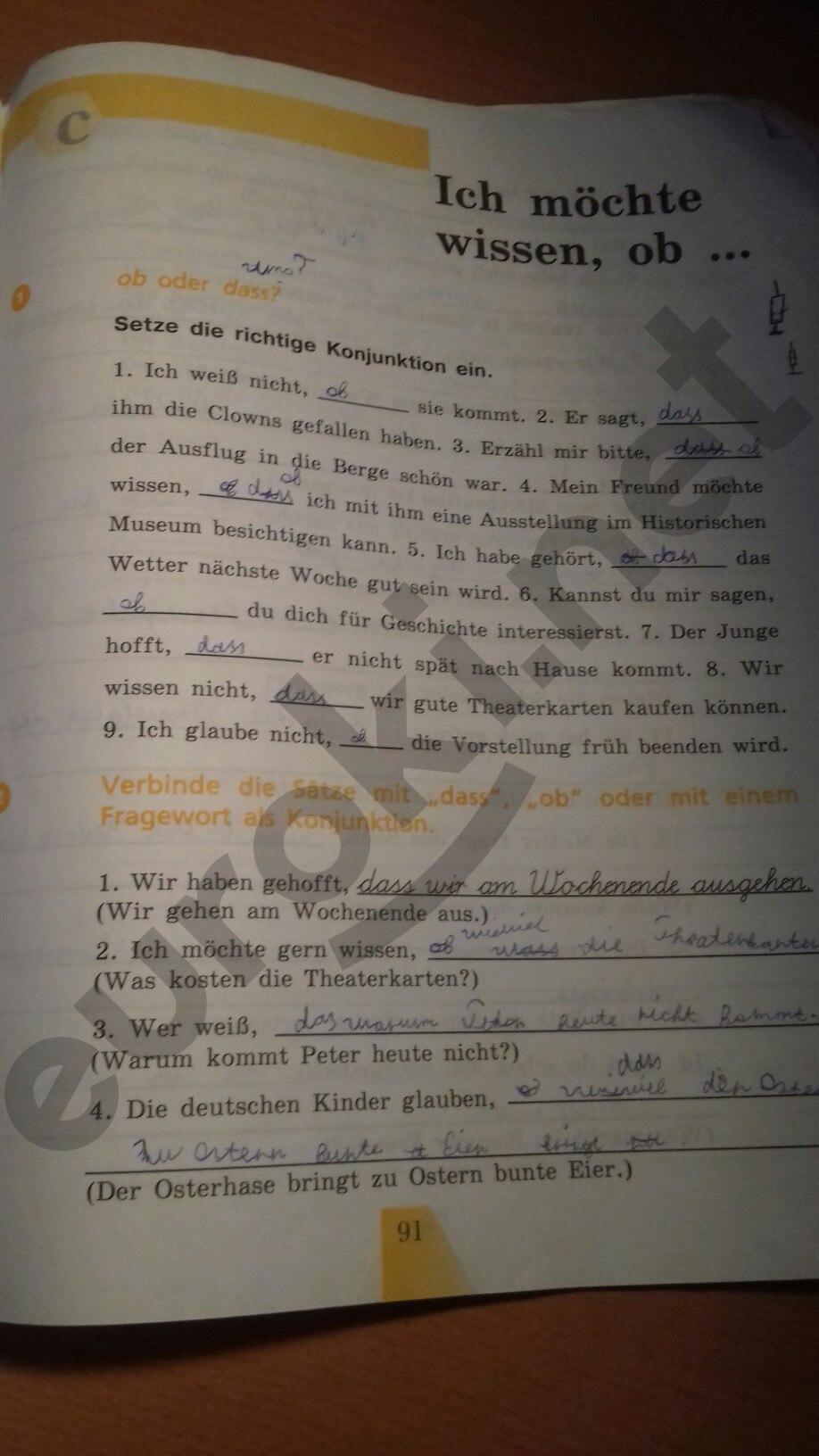 гдз 5 мозаика ответы немецкий тетрадь рабочая класс