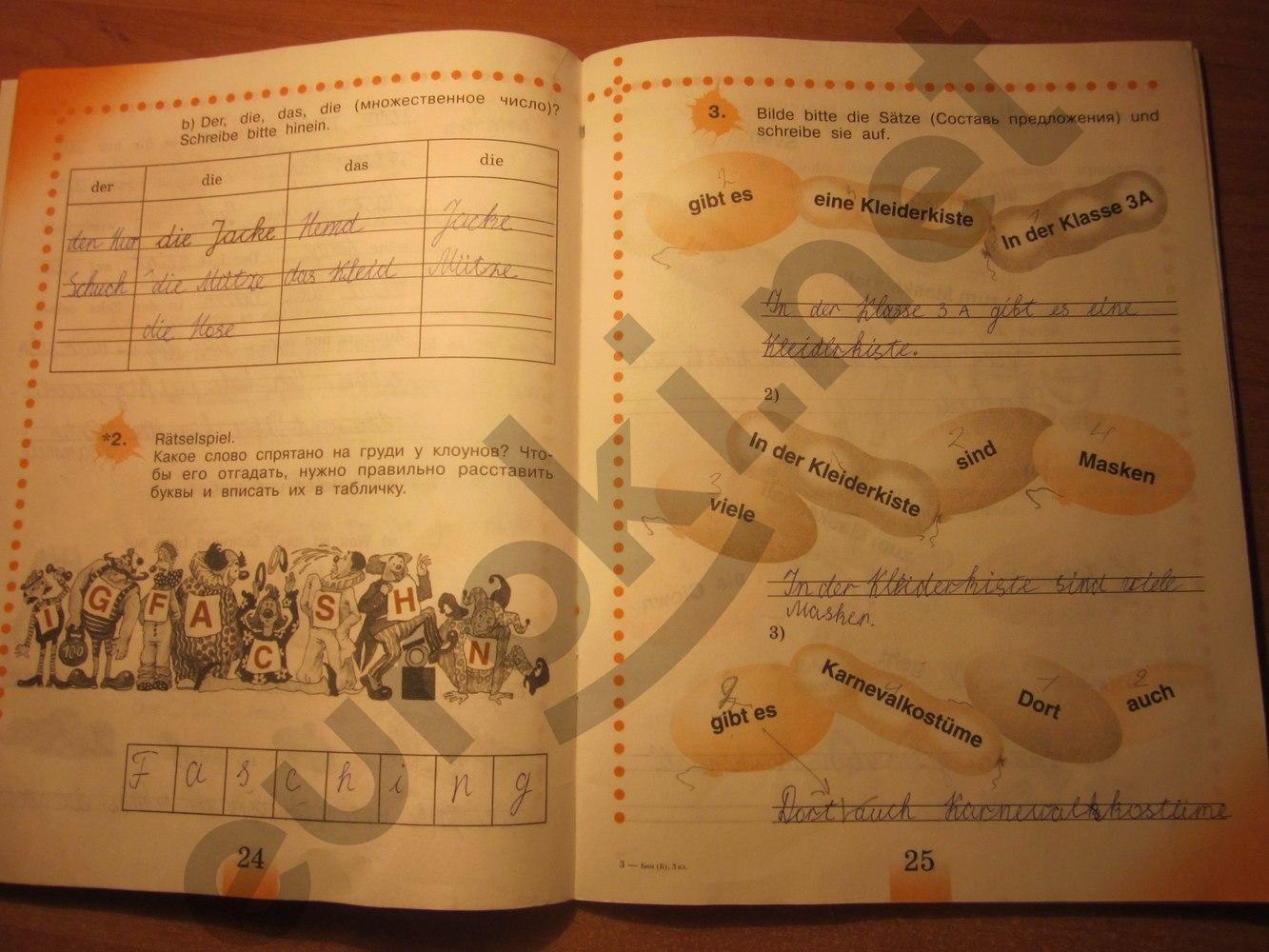 гдз по немецкому языку 3 класс бим 2 часть рабочая тетрадь