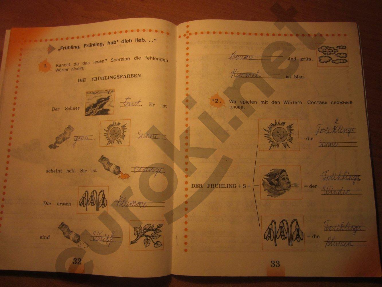 язык решебник 2 класс часть тетрадь гдз рабочая немецкому по 3 бим