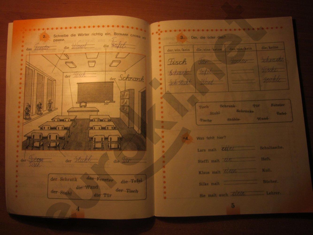 3 тетради 2 часть рыжова языку к бим по класс немецкому решебник рабочей