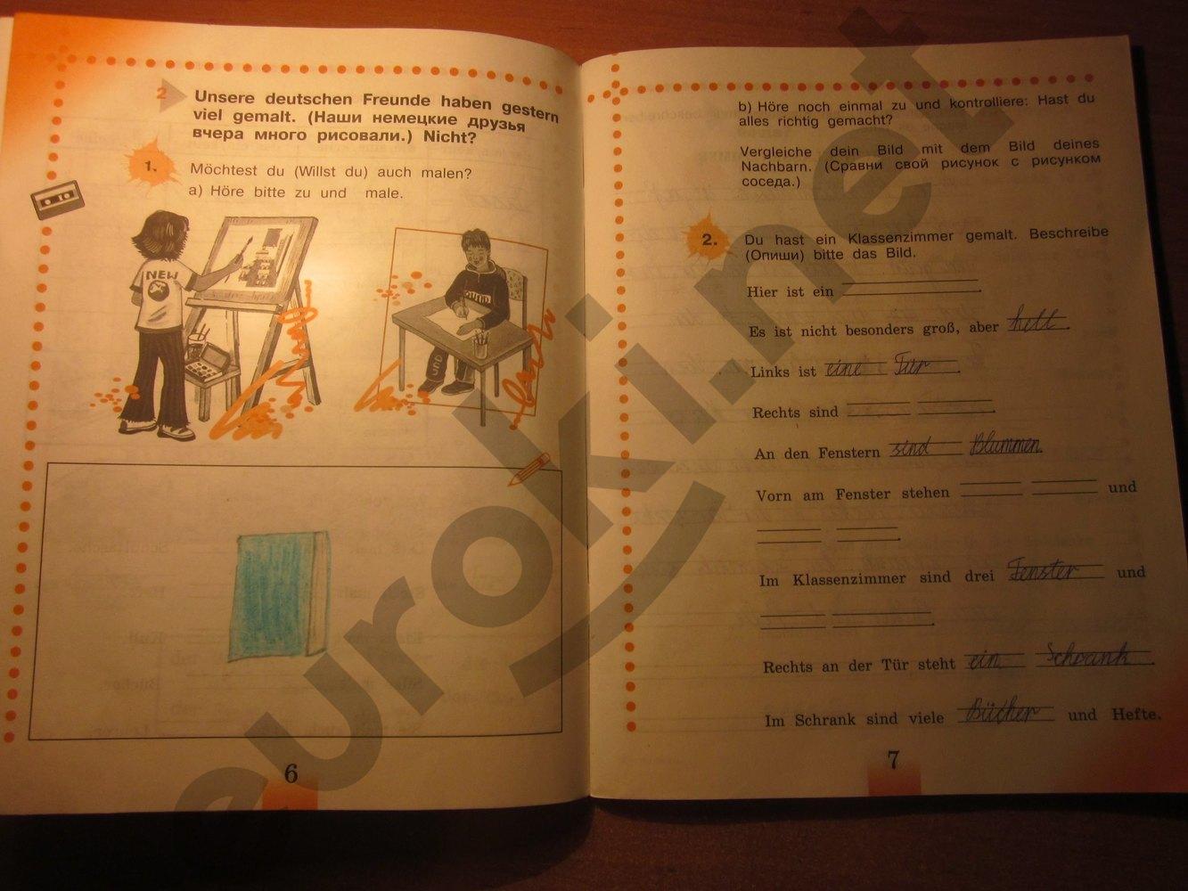 Языку решебник по бим часть рабочей класс немецкому рыжова 3 тетради к 2