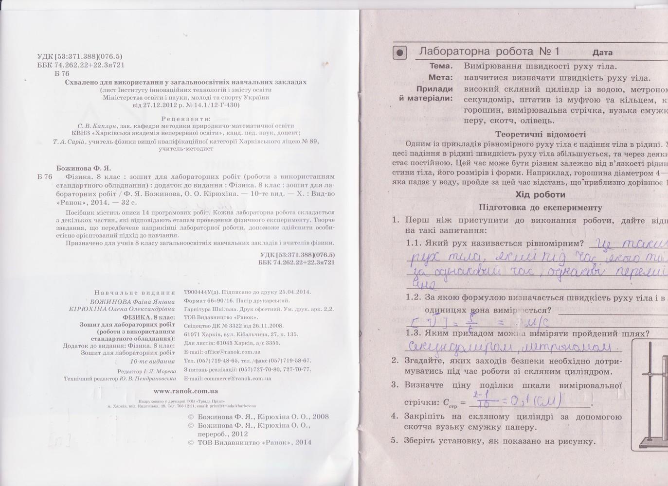 робіт лабораторних божинова клас гдз з фізики 8 з