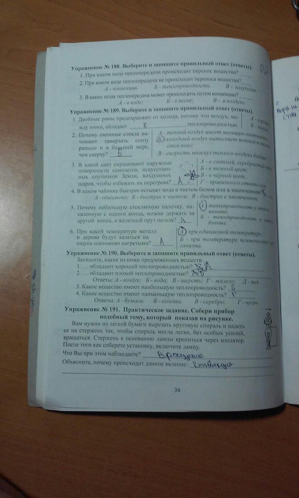 Лифарь гдз класс физика 7