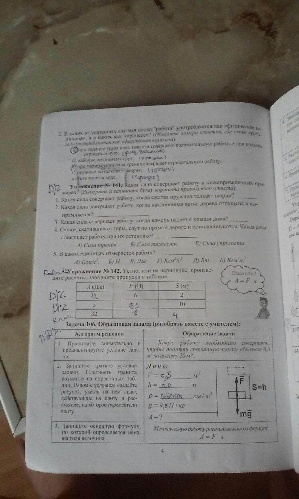 решебник по физике 8 класс лифарь тарарина