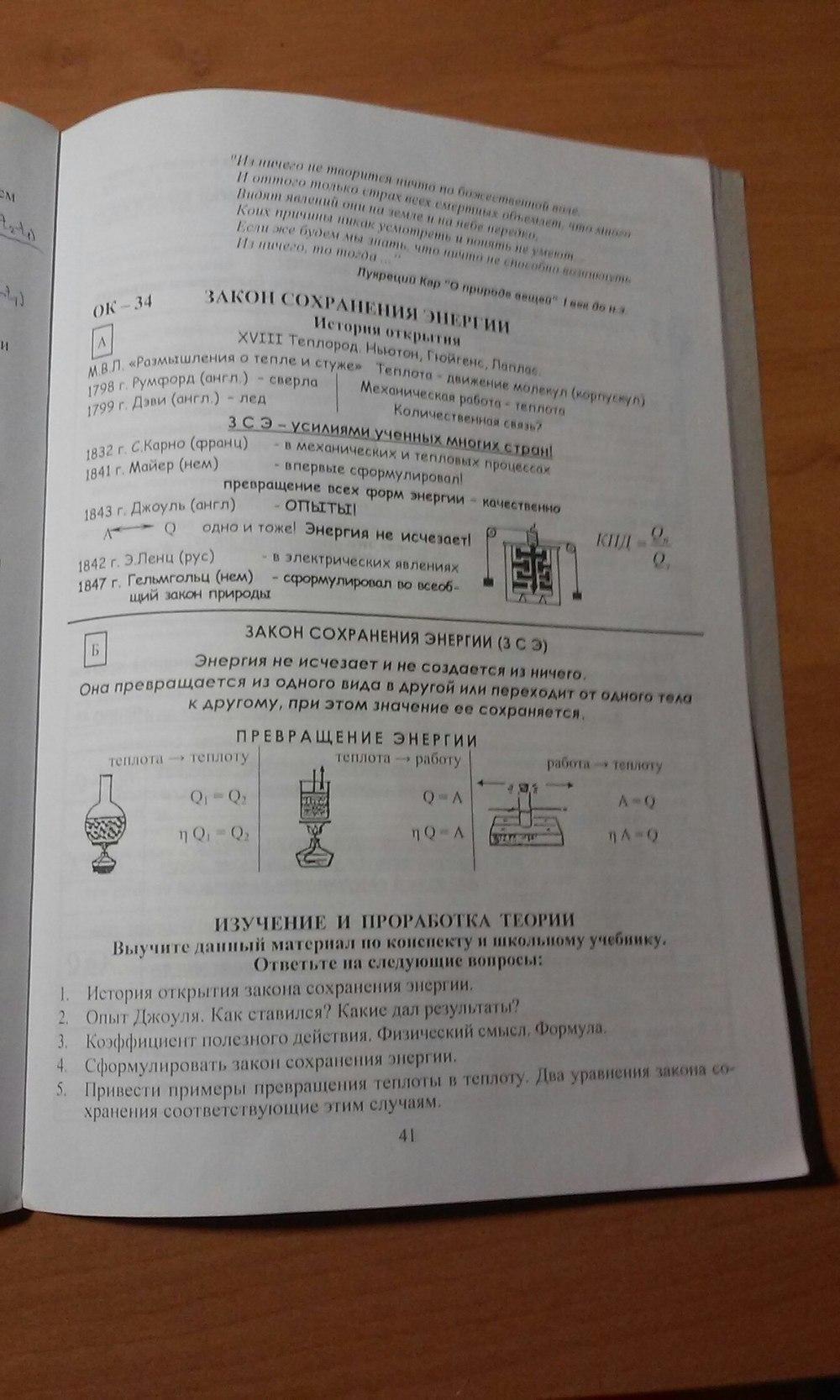 решебник по физике 7 класс лифарь