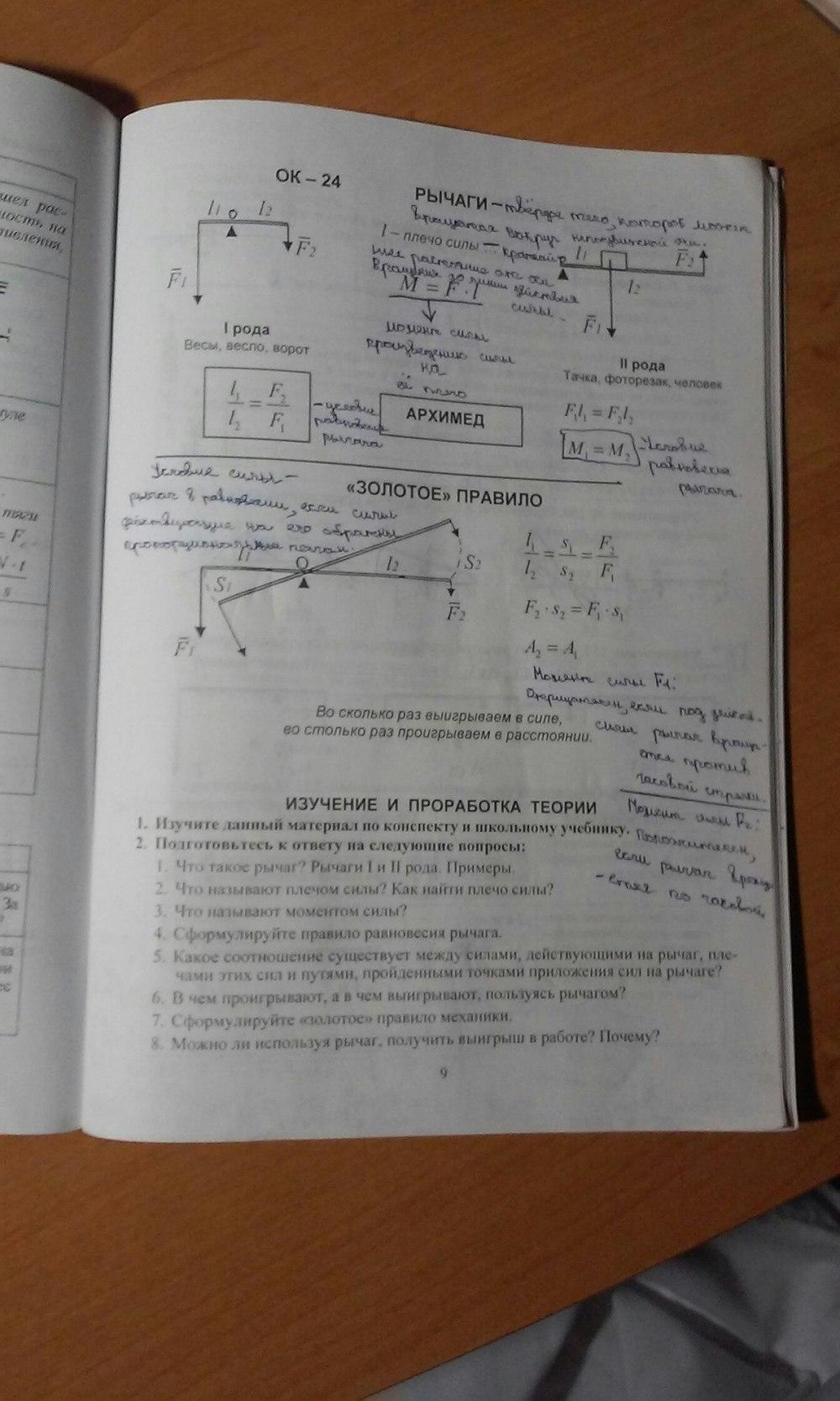 лифарь тетради 2 гдз часть рабочей по по класс 7 физике