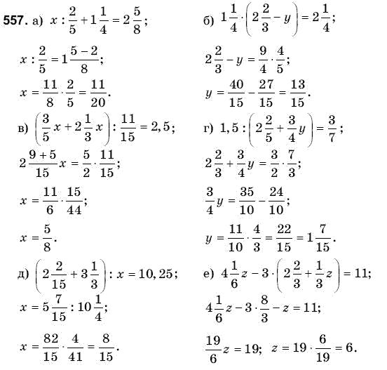 по готовые 6 домашние янченко математикегалина класс задания