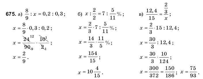Гдз по 6 класс математика янченко кравчук 2006